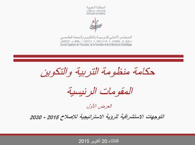 عرض المجلس الأعلى للتربية والتكوين والبحث العلمي حول موضوع حكامة المنظومة