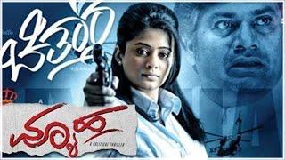 Vyuha Theatrical trailer. Priyamani, Rangaraya Raghu, RP Patnaik