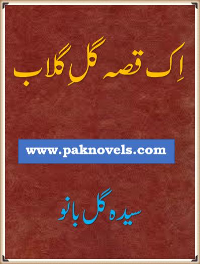 Ik Qisa Gul e Ghulab by Syeda Gul Bano
