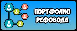 ПОРТФОЛИО РЕФОВОДА