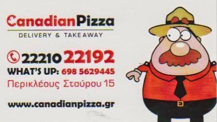 CANADIAN PIZZA ΣΤΗΝ ΧΑΛΚΙΔΑ