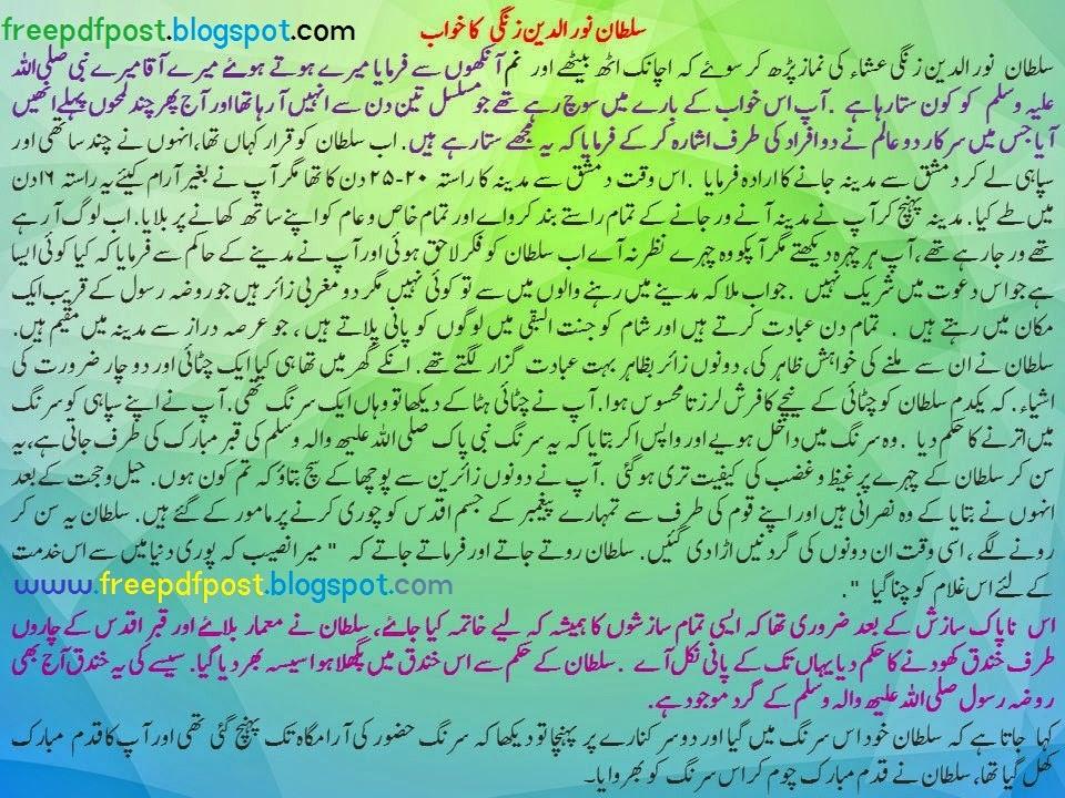 Image Result For Islam Book In Urdu Free
