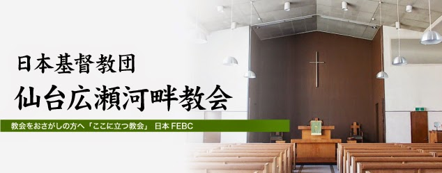 日本基督教団仙台広瀬河畔教会