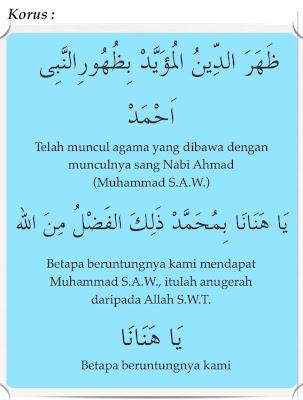 Qasidah Ya Hanana beserta Lirik dan Terjemahan