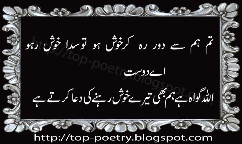 "Search Results for ""Friendship Poetry In Urdu"" – Calendar 2015"