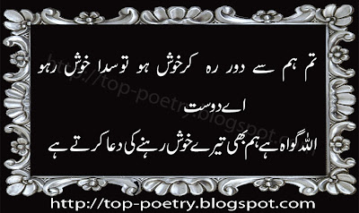Top-Class-Friends-Urdu-Sms-Mobile