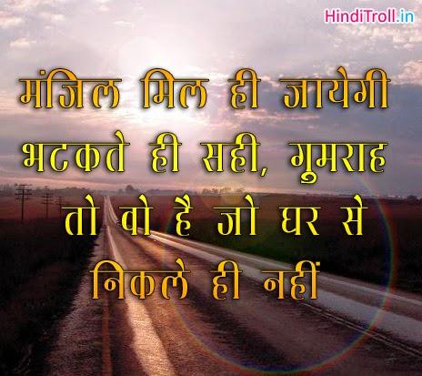 manzil mil hi jayegi bhatakte hi sahi motivational hindi