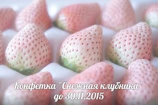 """Конфетка """"Снежная клубника"""""""