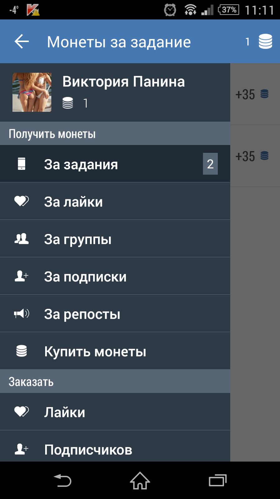 Скачать Вконтакте на Андроид