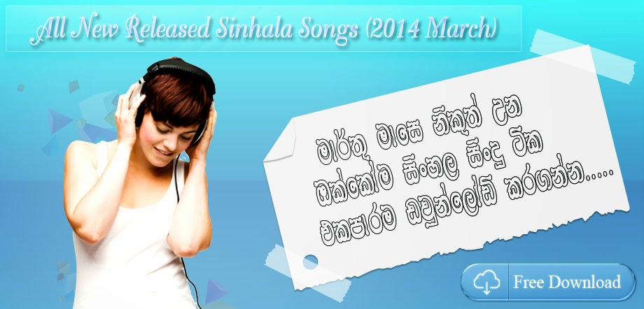 All New Released Sinhala Songs (2014 March) free download