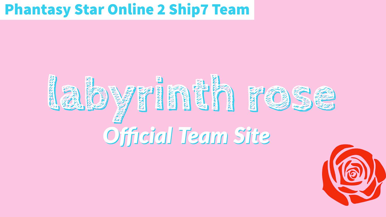PSO2 チーム  labyrinth rose 公式サイト