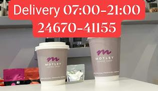 MOTLEY COFEE SHOP