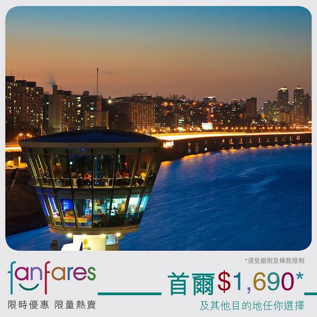 Fanfares 香港飛首爾 HK1,690,連稅HK$2,094