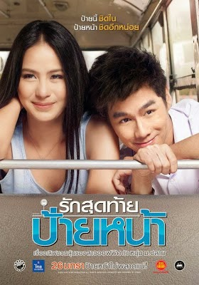 Film Thailand Romantis Terbaik First Kiss