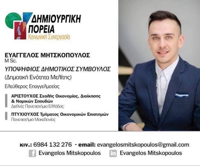 Ευάγγελος Μητσκόπουλος - Υποψήφιος Δημοτικός Σύμβουλος (Δημοτική Ενότητα Μελίτης )