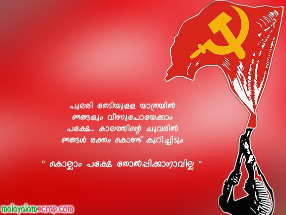 sfi:: nkm dhanuvachapuram unit blog: images malayalam scrap