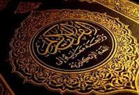 Terapi Al-Quran Bisa Sembuhkan Kanker