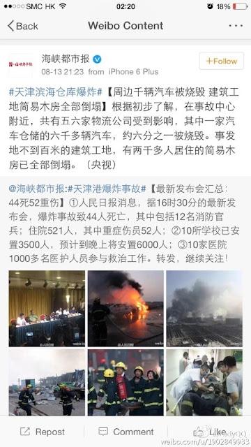 """(上图)《海峡都市报》爆炸事件第二天发送的手机新闻:""""事发地不到百米的建筑工地,有两千多人居住的简易木房已全部倒塌。"""""""