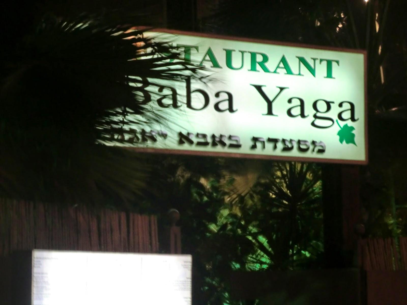 Баба-Яга-в-Тель-Авиве