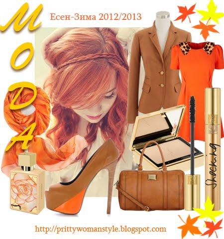 МОДА есен-зима 2012-2013