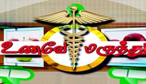 Unave Marunthu 04-07-2015 Dharini Krishnan