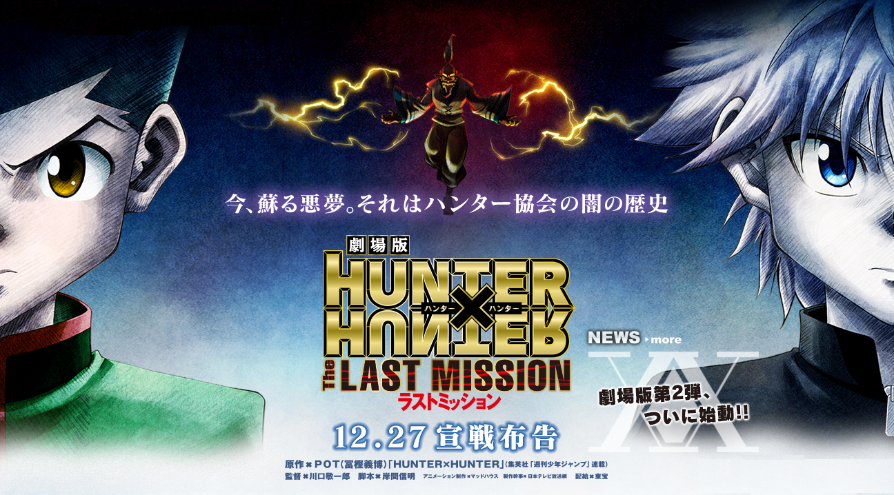 Hunter × Hunter: The Last Mission Subtitle Indonesia