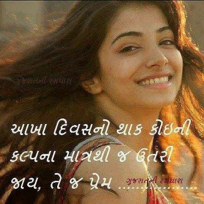 gujarati messages for love images