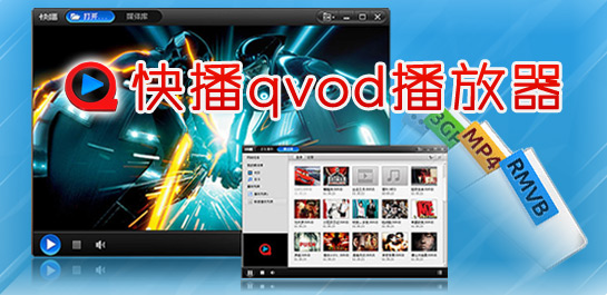 Download Qvod Online Video Streamer   Misc File Download