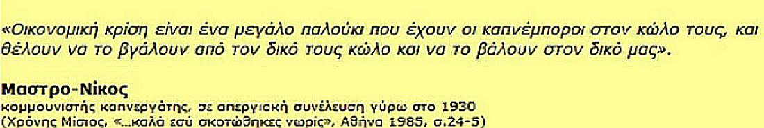 Ο ΜΑΣΤΡΟ ΝΙΚΟΣ