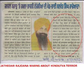 rajoana+warning+about+hindu+terrorism.jpg