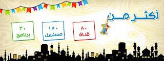 اسماء المسلسلات السورية في شهر رمضان 2013 / 1434 وقنوات عرضها