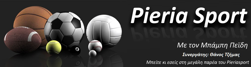 Pieriasport.gr