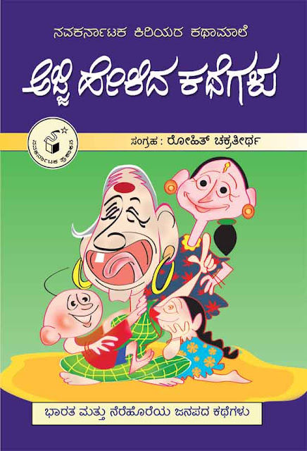 http://www.navakarnataka.com/ajji-helida-kathegalu
