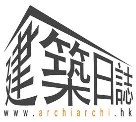 建築日誌 Archi Archi