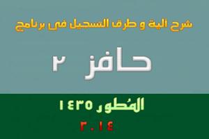 برنامج حافز 2 المطور 2014