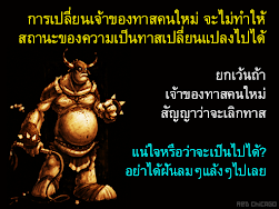 การเปลี่ยนเจ้าของทาสคนใหม่ จะไม่ทำให้สถานะของความเป็นทาสเปลี่ยนแปลงไปได้