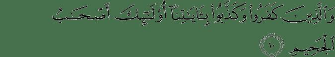 Surat Al-Maidah Ayat 10