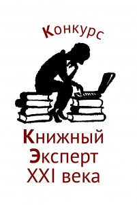 Хочешь стать книжным экспертом XXI века!?