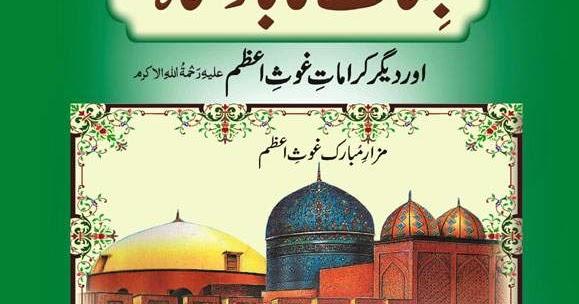 Jinnat+ka+Badshah+%28+PDF+Book+%29.JPG