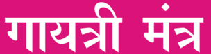 गायत्री मंत्र - Gayatri Mantras (108 Times) Manuji Sanskrit Mp3 Song Lyrics Download