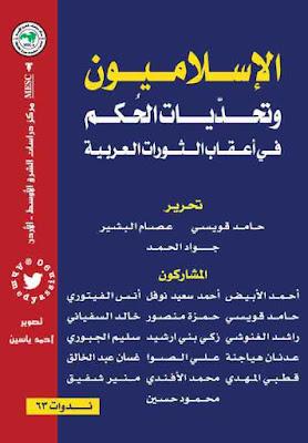 الإسلاميون وتحدّيات الحكم في أعقاب الثورات العربية - مجموعة من المفكرين