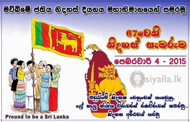 sri lankan independence day essay Free essays on independence day of sri lanka get help with your writing 1 through 30.
