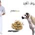 كيف تذبح خروف العيد