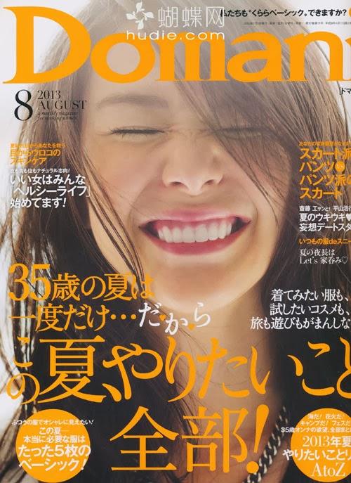 Domani (ドマーニ) August 2013 Kurara Chibana