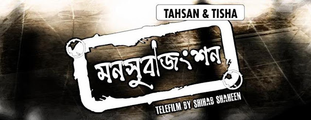 15th Meril Prothom Alo Awards