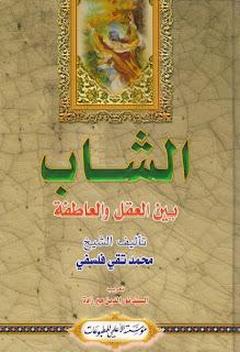 كتاب الشباب بين العقل والعاطفة - محمد تقي فلسفي