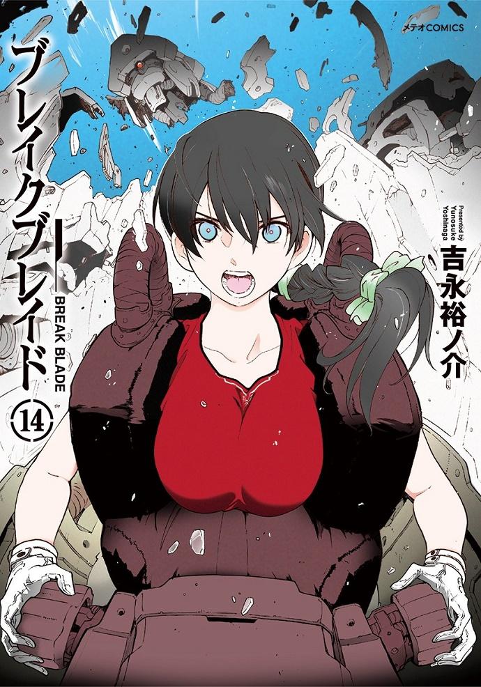 Broken Blade OVA