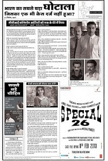 Special Chabbis ( Special 26 ) : Full Movie Report,  Budget, Official Trailer, Songs and Release Date .. !!