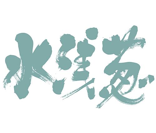 Mizuasagi brushed kanji