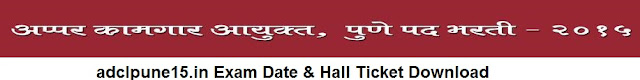 adclpune15.in exam date & hall ticket Download
